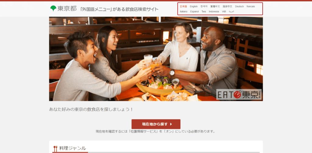 EAT東京