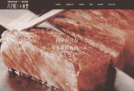 ミート食堂トップページ