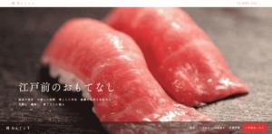 西麻布I鮨Iあんじょうトップぺージ