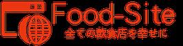 飲食店専門ホームページ作成のFood-Site(フードサイト) ロゴ