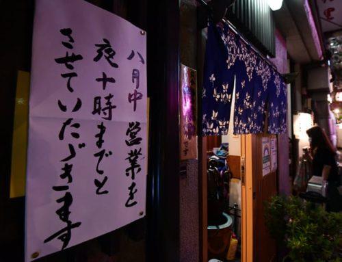 【東京都】営業時間短縮要請