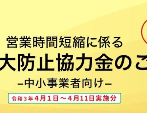 協力金申請(4月1日~4月11日実施分)が始まりました!